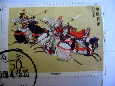 Chinastamp2